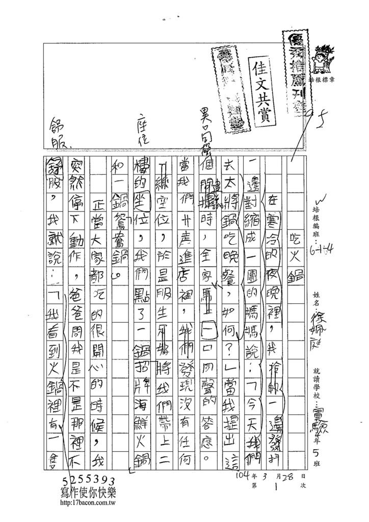 104W4401徐姵庭 (1)