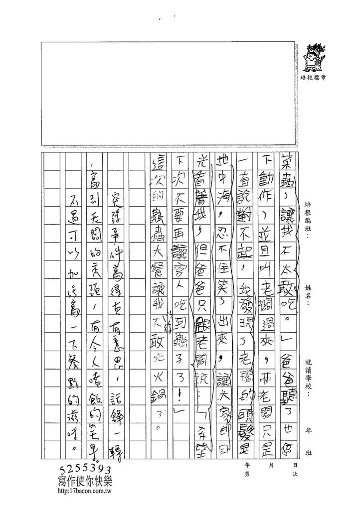 104W4401徐姵庭 (2)