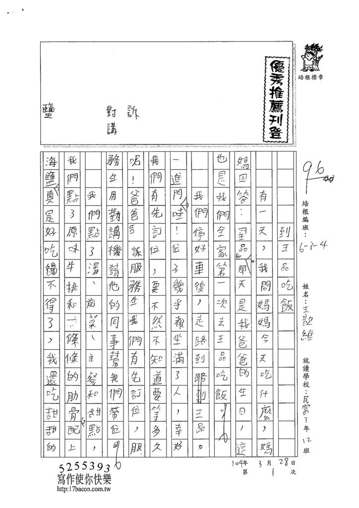 104W4401王歆維 (1)