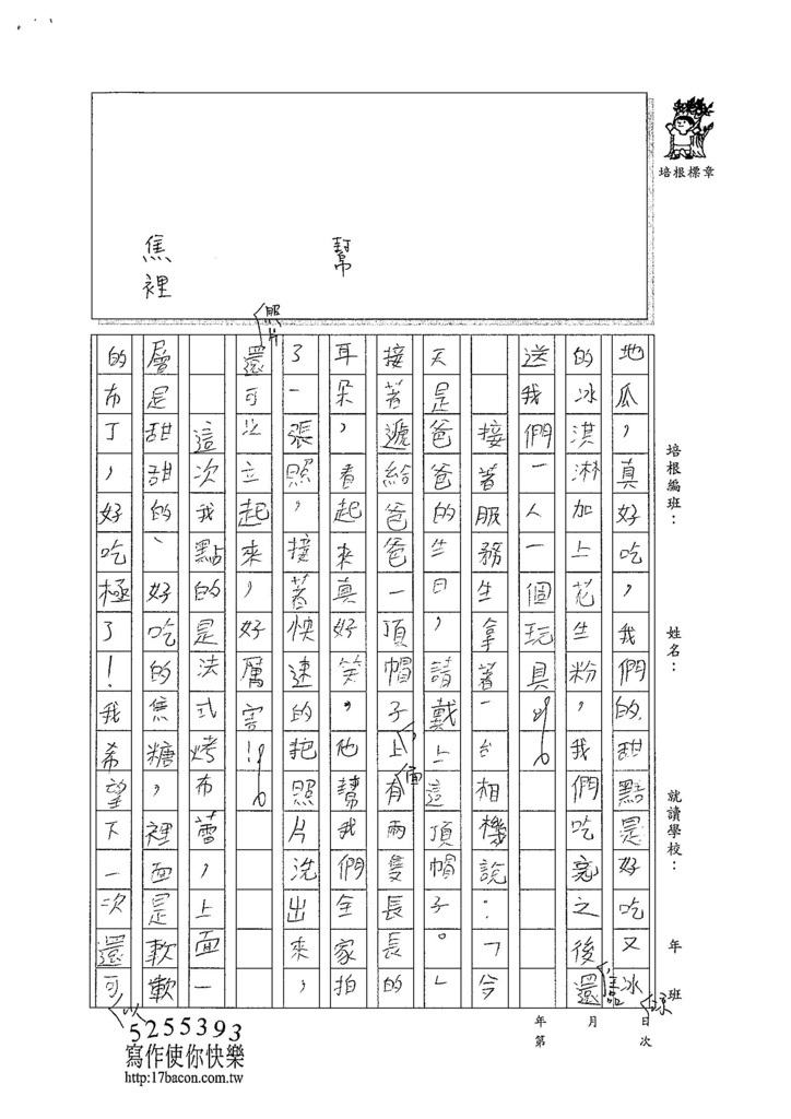 104W4401王歆維 (2)