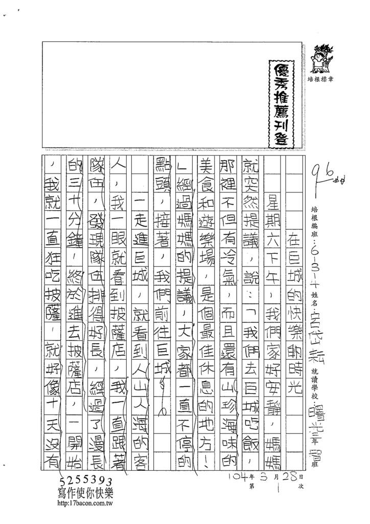 104W4401呂岱耘 (1)