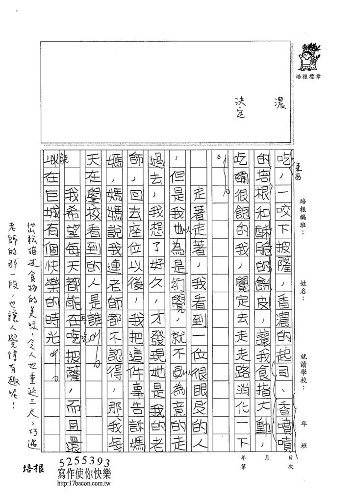 104W4401呂岱耘 (2)