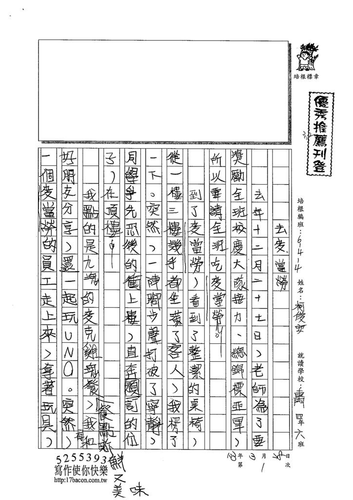 104W4401柯俊安 (1)