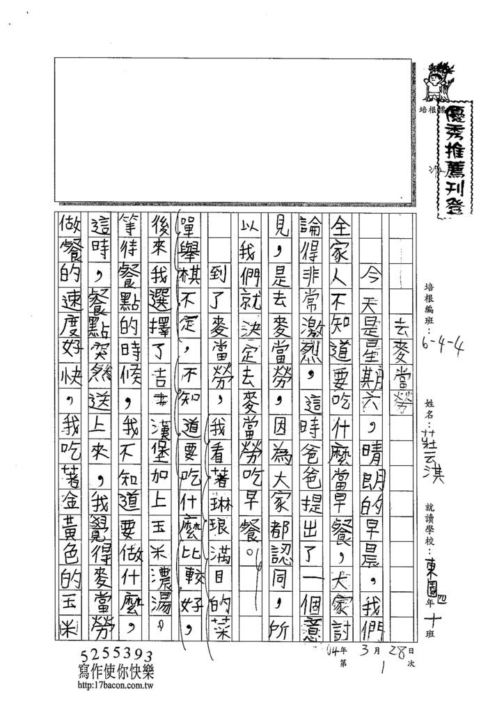 104W4401莊云淇 (1)