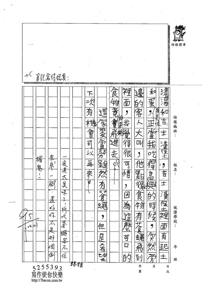 104W4401莊云淇 (2)