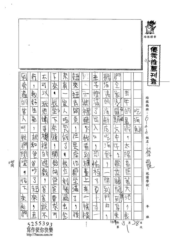 104W4401蔡昌恩 (1)