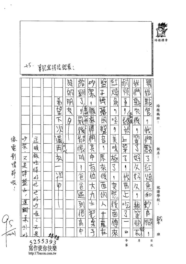 104W4401蔡昌恩 (2)