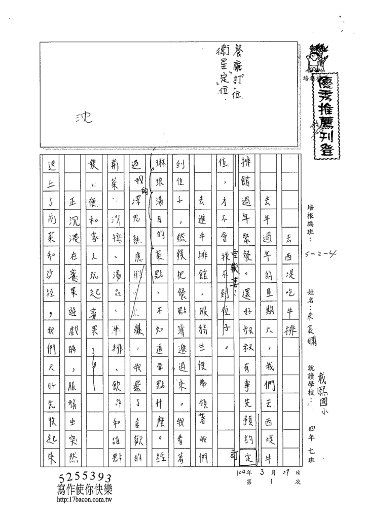 104W4401朱宸嫻 (1)