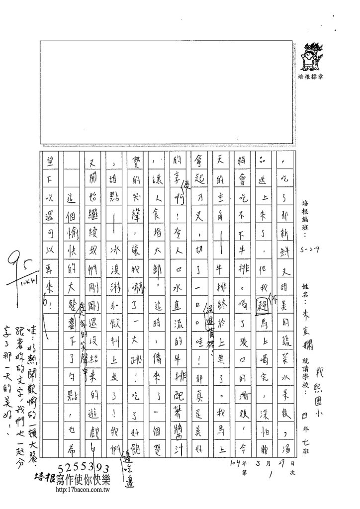 104W4401朱宸嫻 (2)