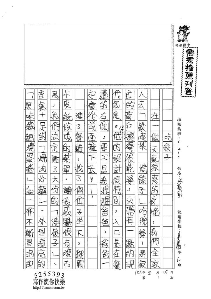 104W4401林柏穎 (1)