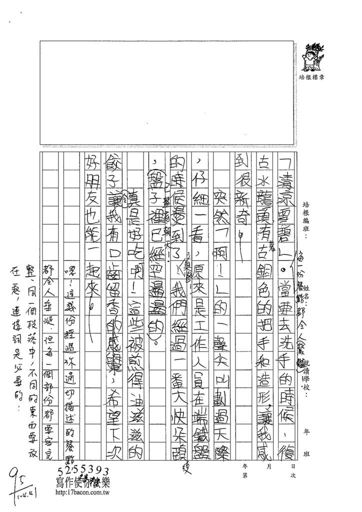 104W4401林柏穎 (2)