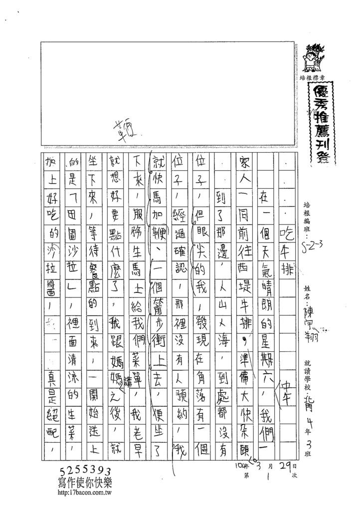 104W4401陳宇翔 (1)