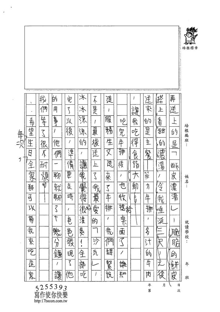 104W4401陳宇翔 (2)