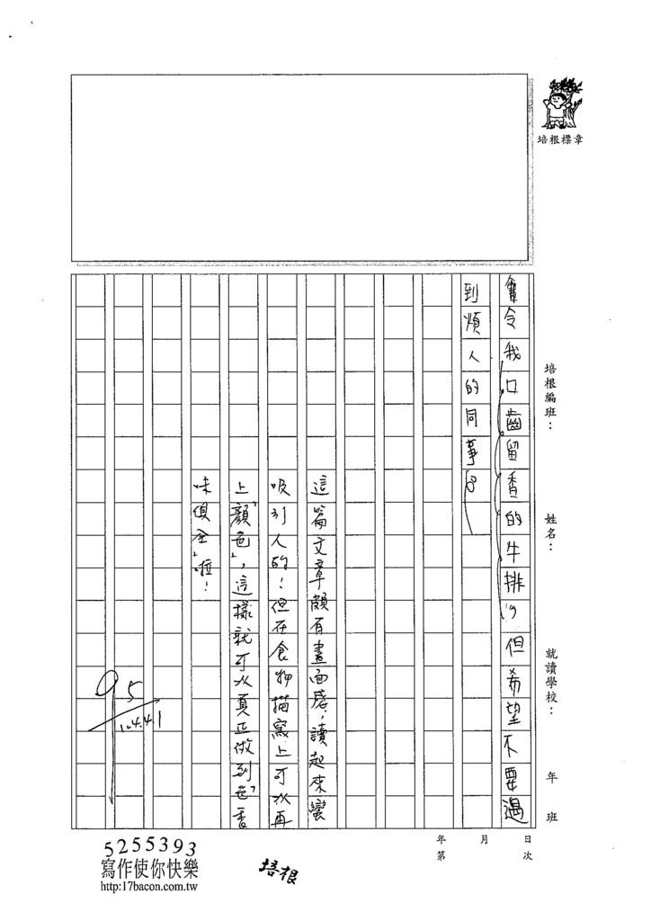 104W4401陳宇翔 (3)