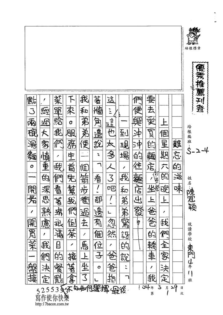 104W4401陳冠穎 (1)
