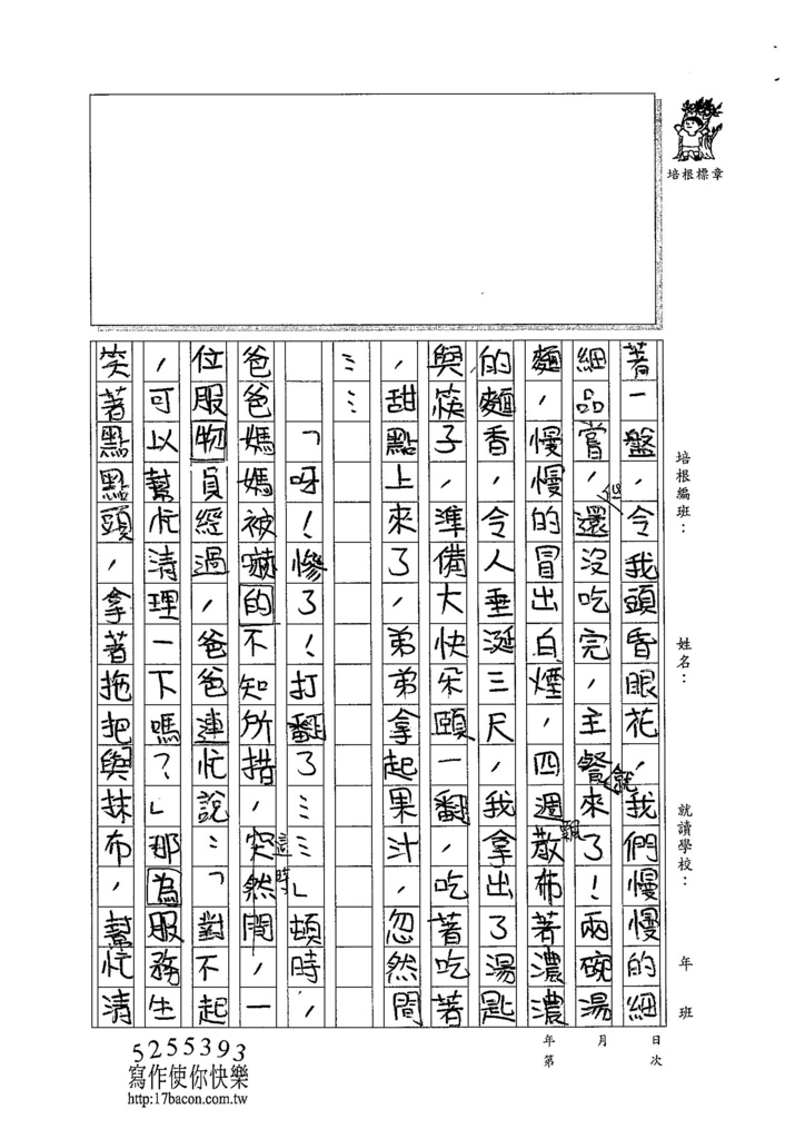 104W4401陳冠穎 (2)