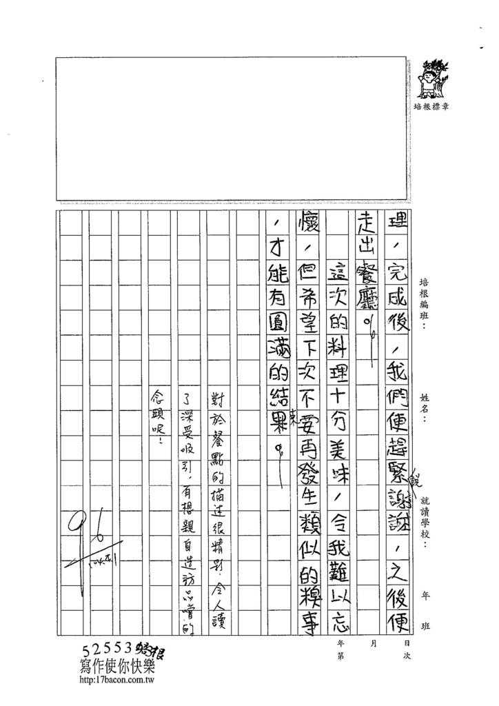 104W4401陳冠穎 (3)