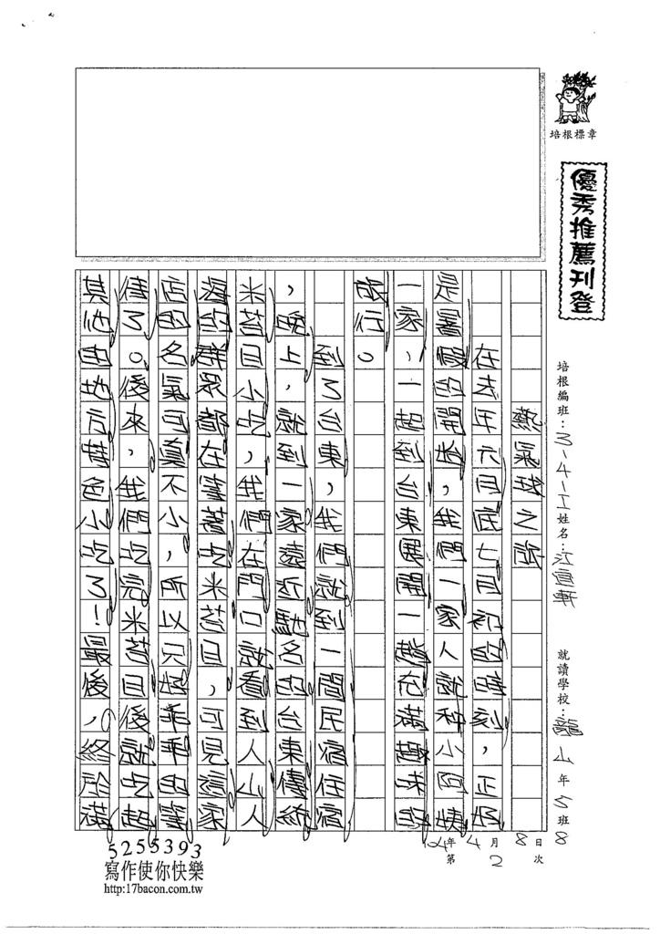 104WI402江宜軒 (1)