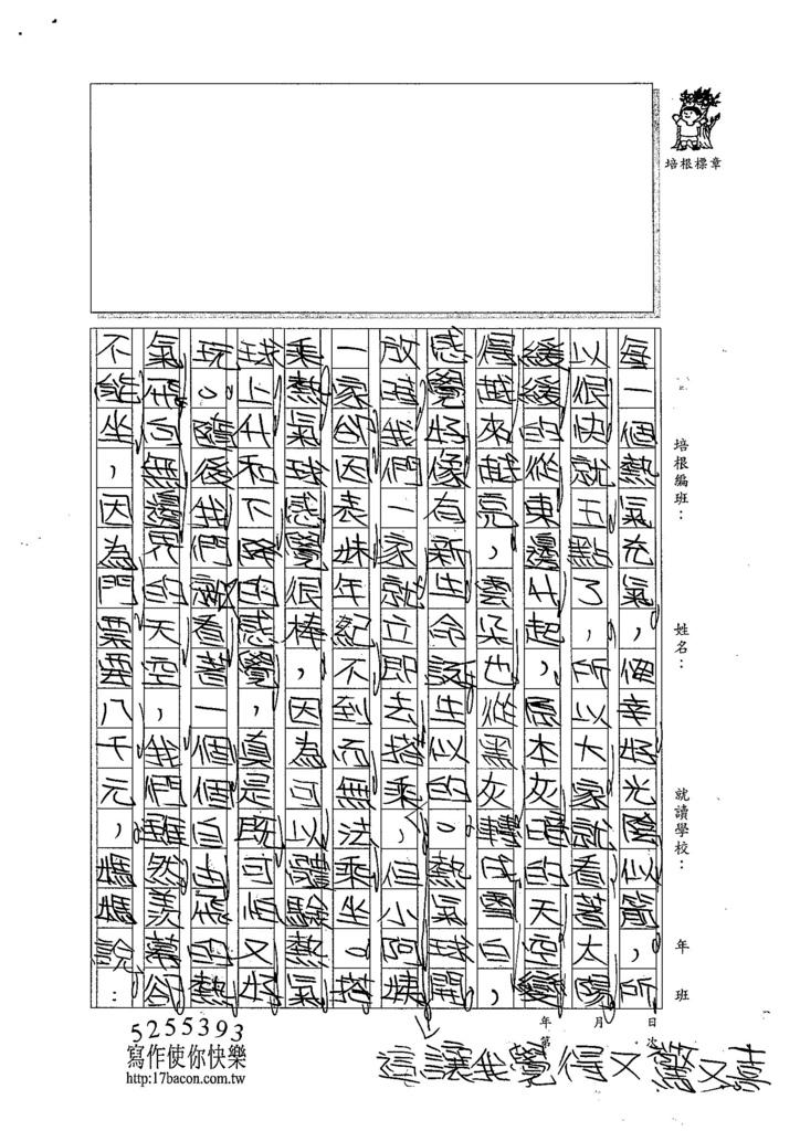 104WI402江宜軒 (3)