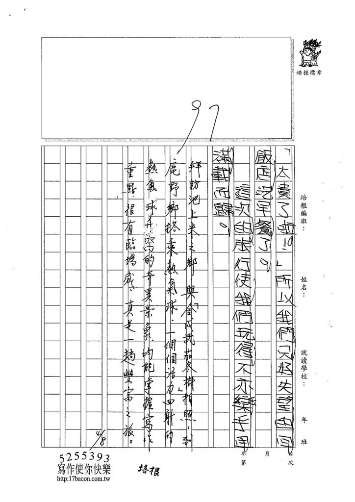104WI402江宜軒 (4)