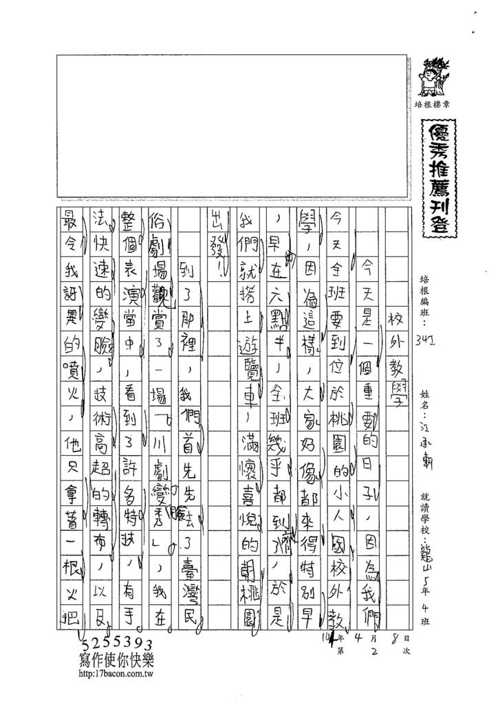 104WI402江承軒 (1)