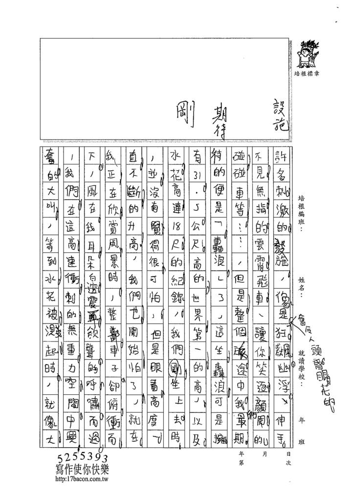 104WI402江承軒 (3)