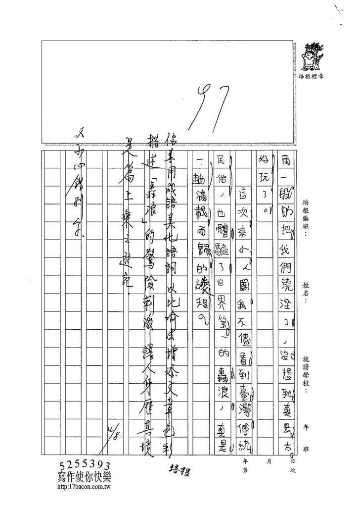 104WI402江承軒 (4)
