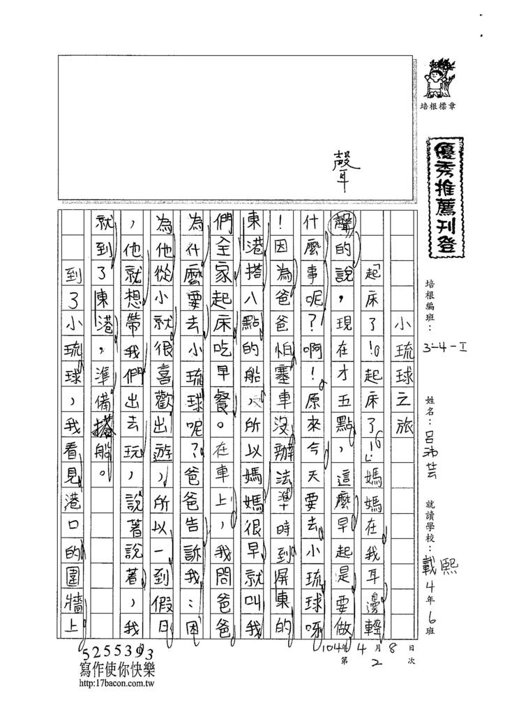 104WI402呂沛芸 (1)