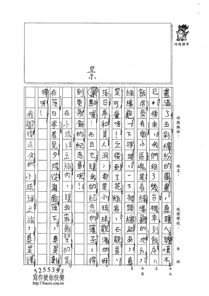 104WI402呂沛芸 (2)