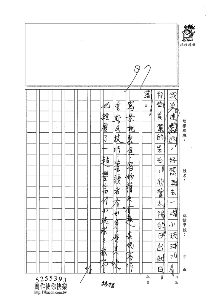 104WI402呂沛芸 (3)