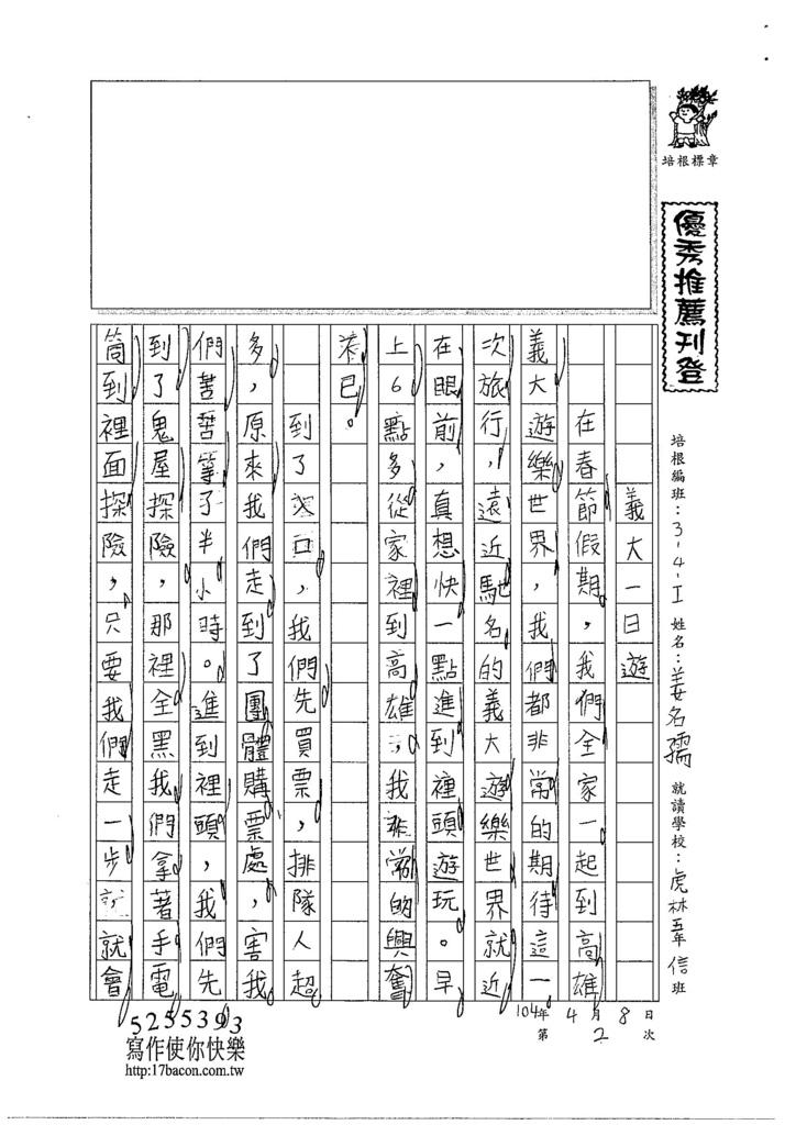 104WI402姜名孺 (1)