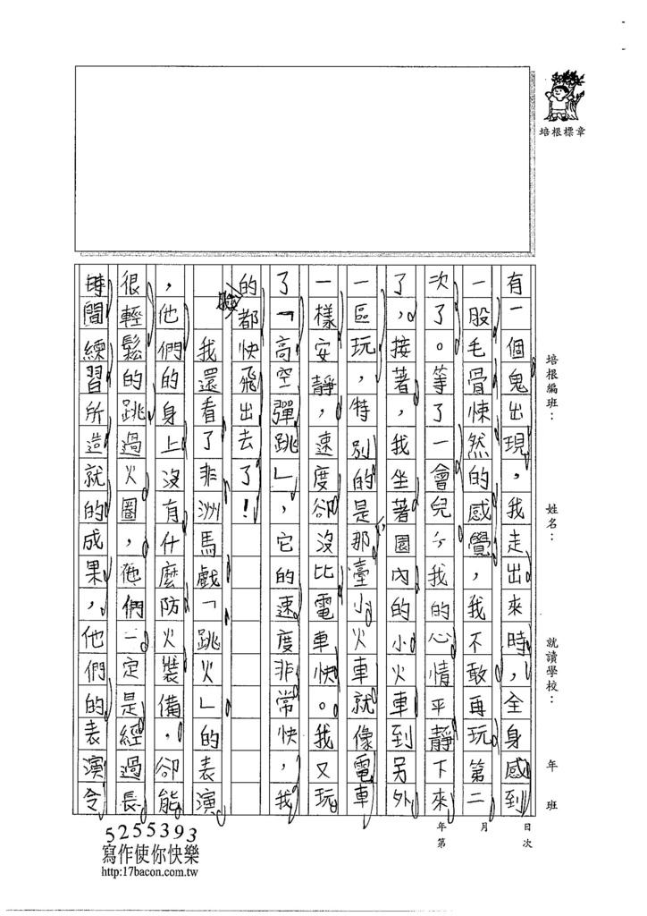 104WI402姜名孺 (2)