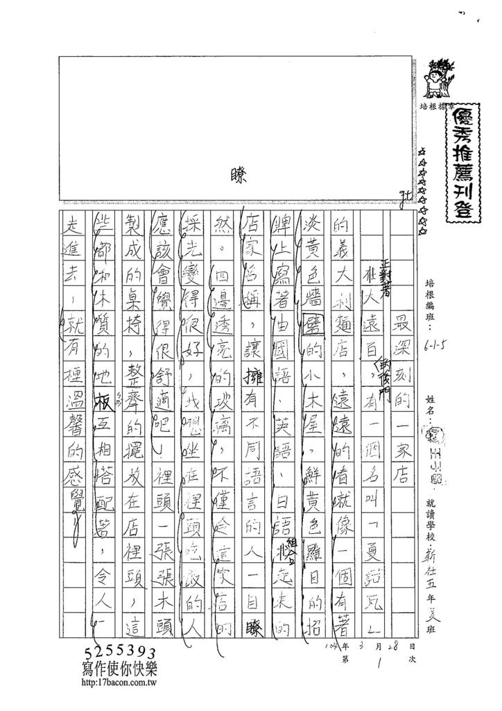 104W5401王于晏 (1)