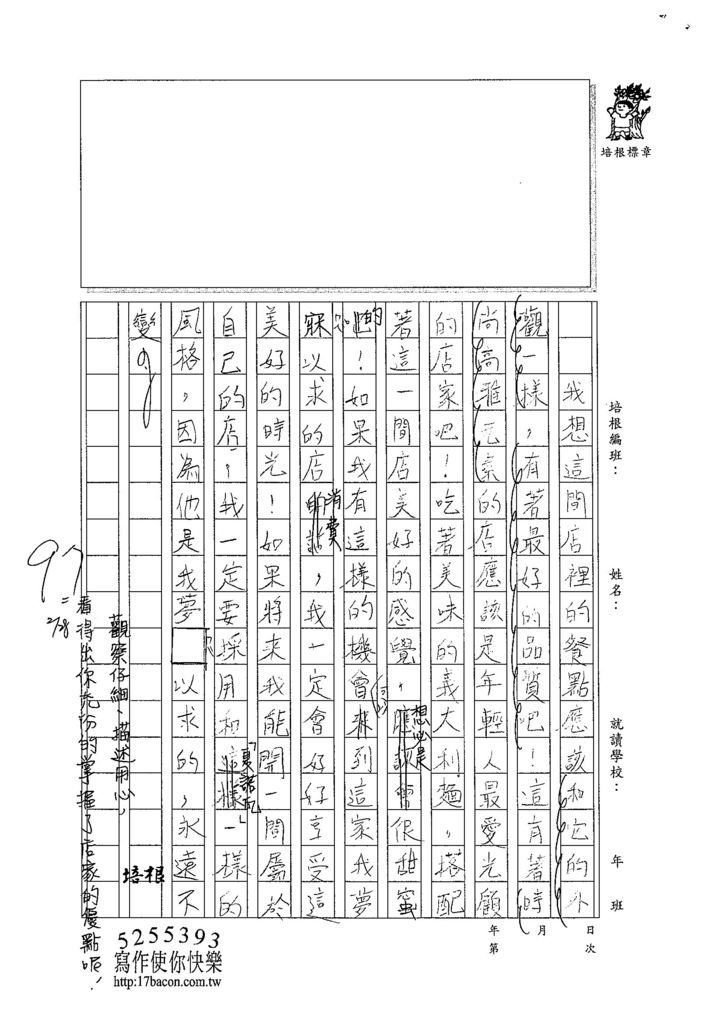 104W5401王于晏 (2)