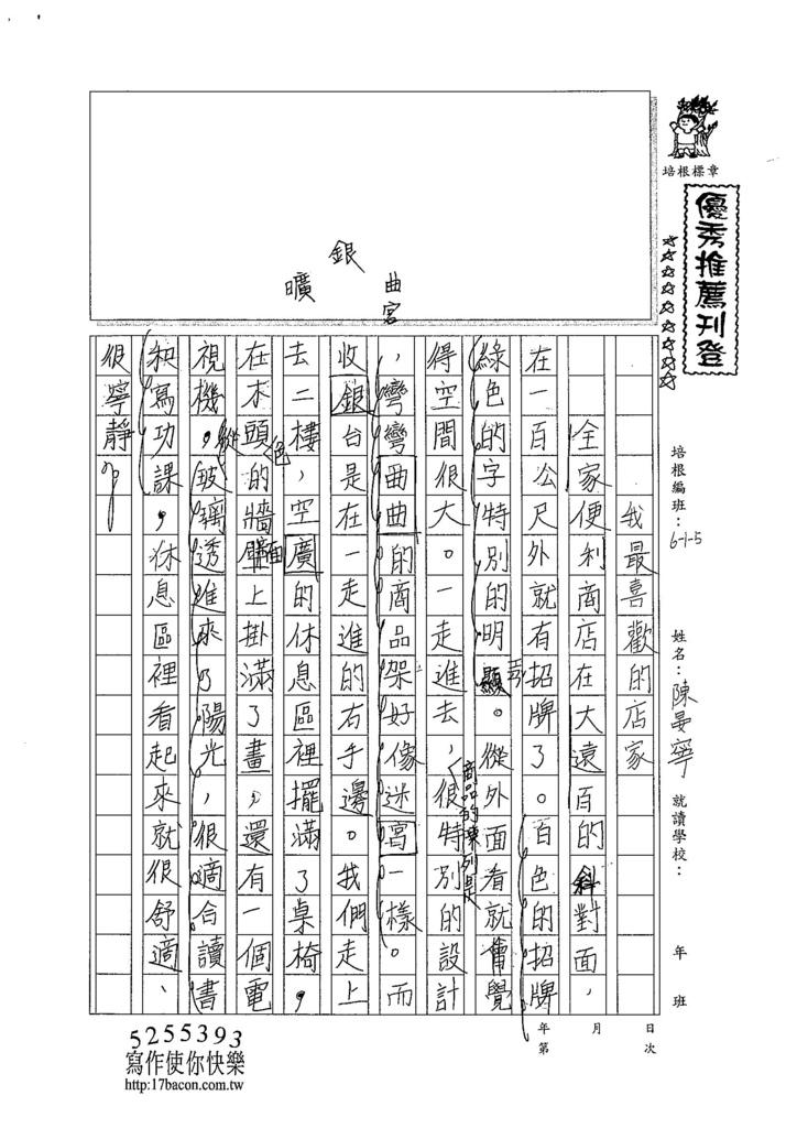 104W5401陳晏寧 (1)