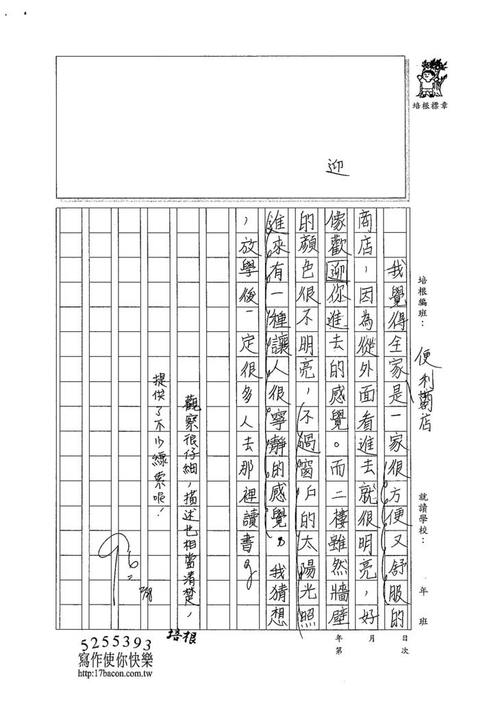 104W5401陳晏寧 (2)