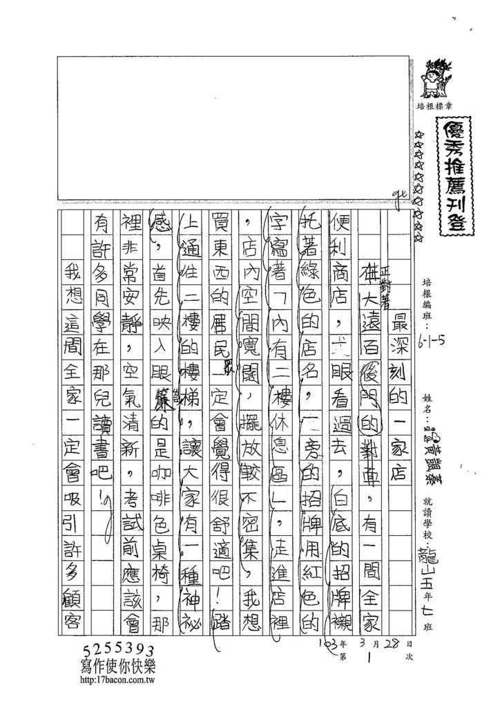 104W5401黃颽蓁 (1)