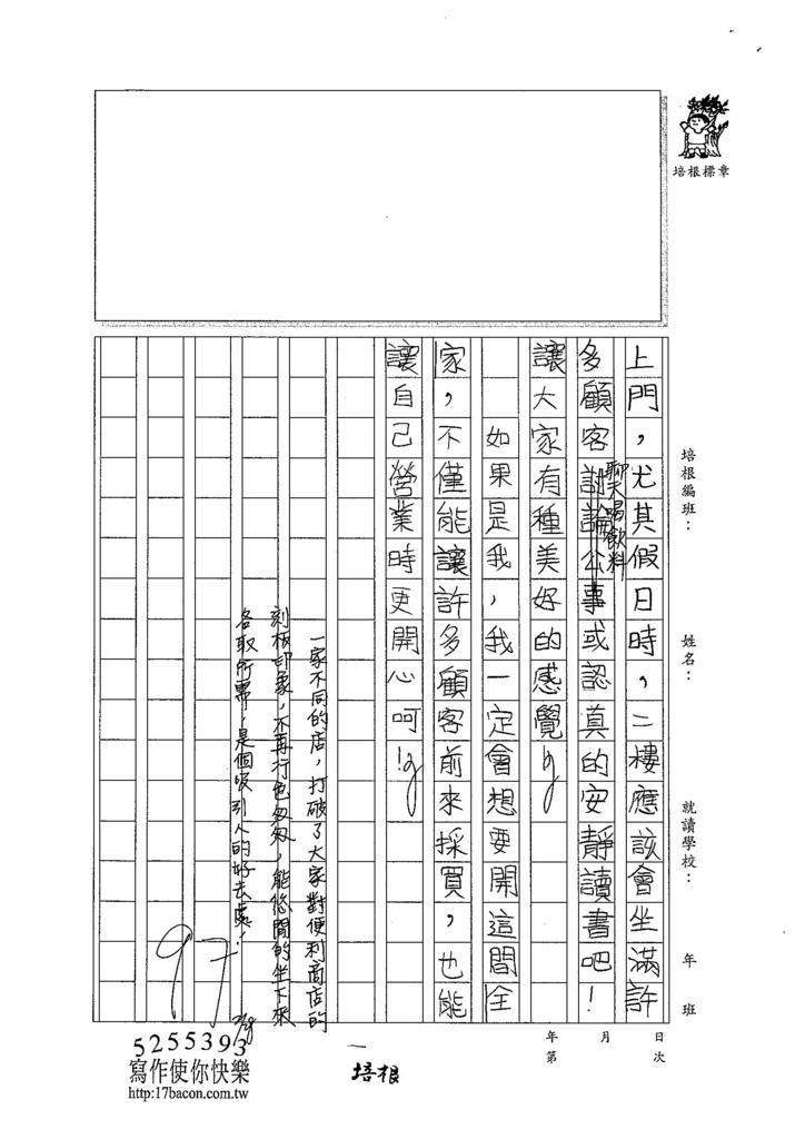 104W5401黃颽蓁 (2)