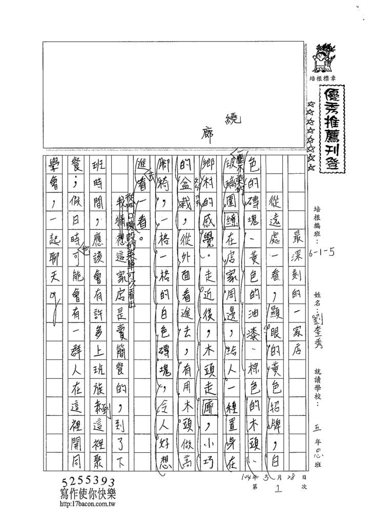 104W5401劉奎秀 (1)