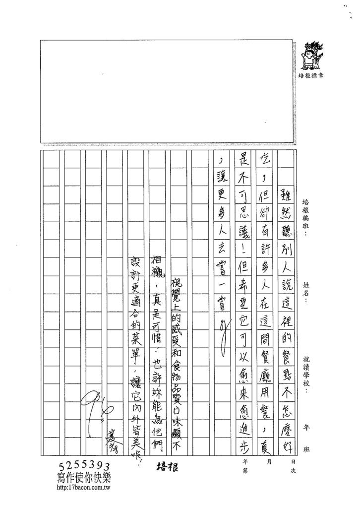 104W5401劉奎秀 (2)