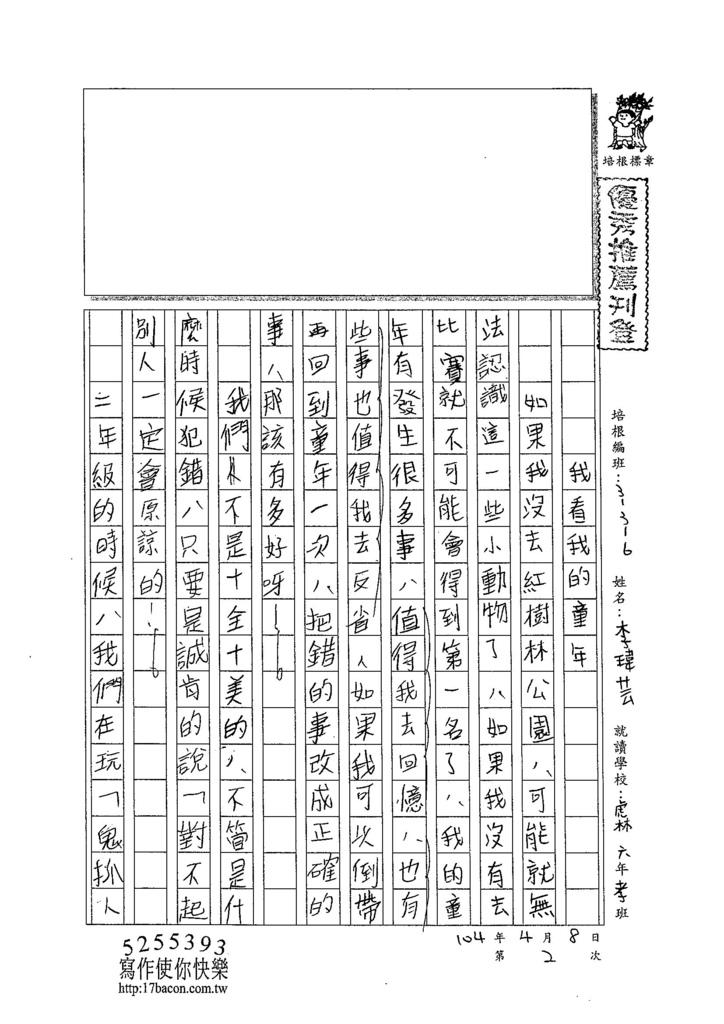 104W6402李瑋芸 (1)