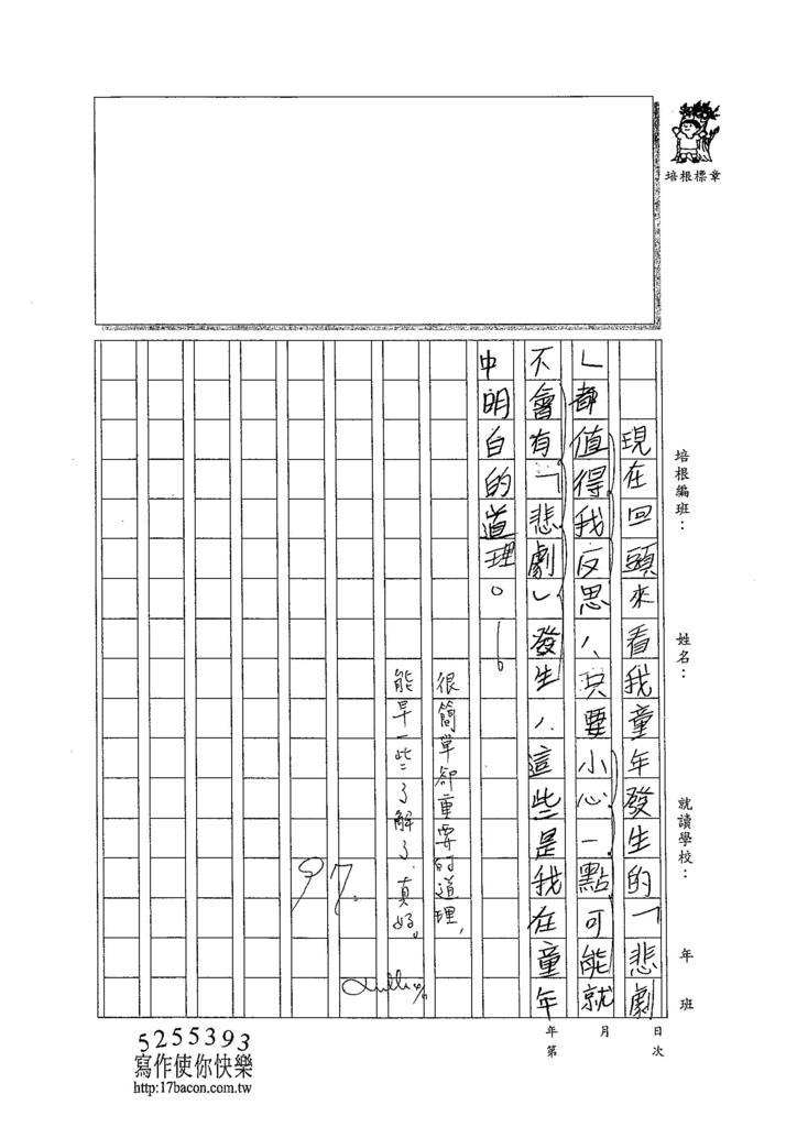 104W6402李瑋芸 (3)