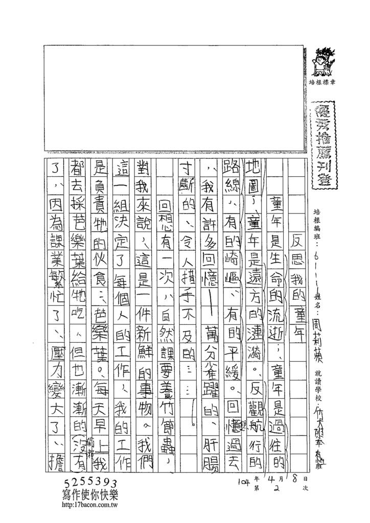 104W6402周莉蘋 (1)