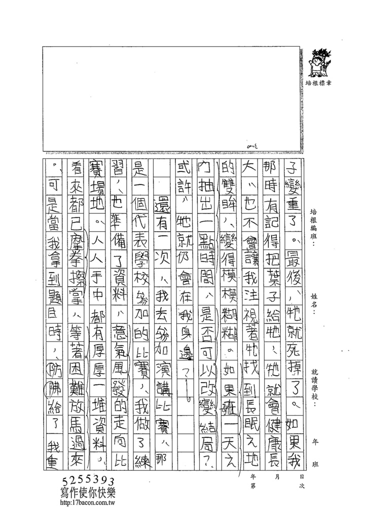 104W6402周莉蘋 (2)