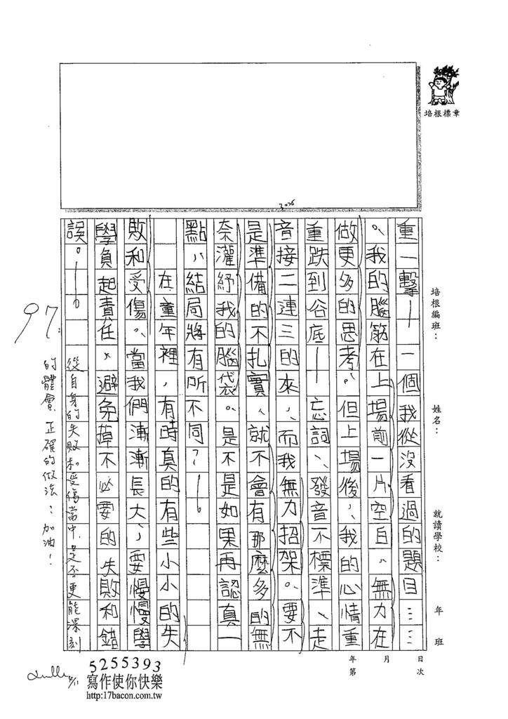 104W6402周莉蘋 (3)