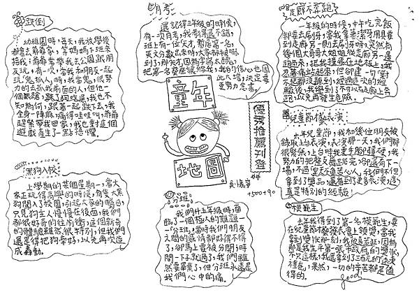 104W6401吳懷寧 (1)