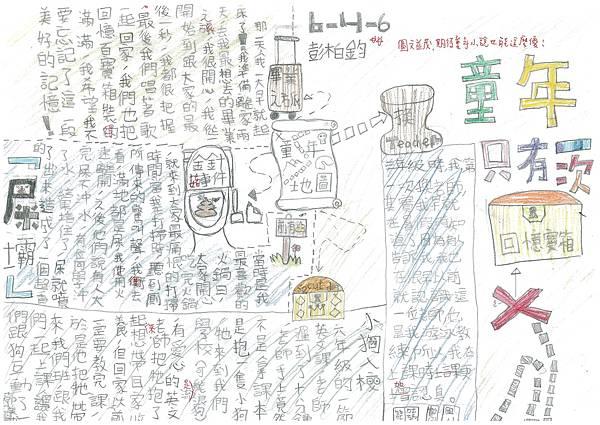 104W6401彭柏鈞 (1)