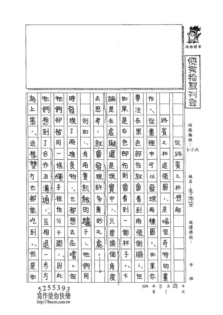 104WA401李沛芠 (1)
