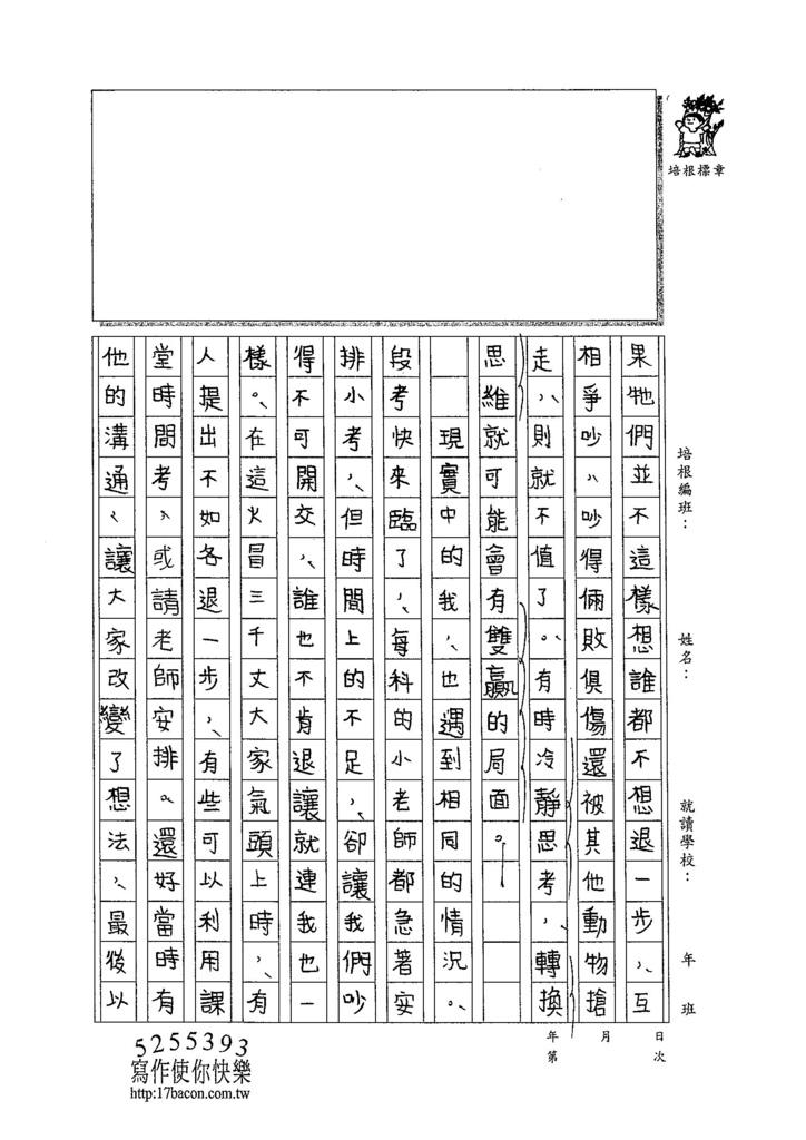 104WA401李沛芠 (2)