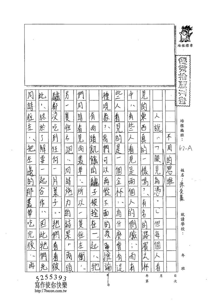 104WA401陳奕蓁 (1)